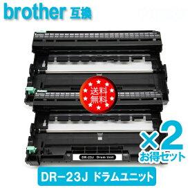 【あす楽】 ブラザー用 互換ドラムユニット DR-23J お得な2本セット 送料無料 純正品 同様にご使用頂けます
