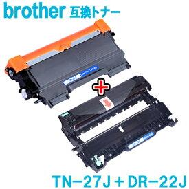 送料無料 TN-27J + DR-22J お得な2本セット BROTHER ブラザー用互換(汎用)トナーカートリッジ/ドラムユニット TN27J TN 27J DR22J DR 22J HL-2240D HL-2270DW DCP-7060D DCP-7065DN MFC-7460DN FAX-7860DW FAX-2840 あす楽