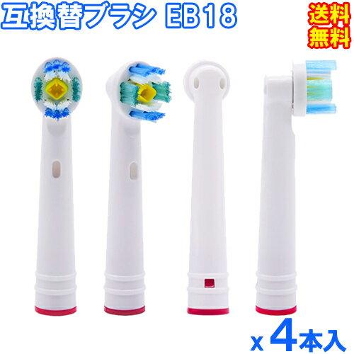 ブラウン オーラルB 替えブラシ 互換 EB18 ホワイトニングブラシ 1パック(4本入り) EB-18 oral-b oralb 交換用 braun EB18-4 FlexiSoft フレキシソフト パーフェクトクリーン オーラルb 替えブラシ 互換歯ブラシ 汎用歯ブラシ 電動歯ブラシ 用【20P03Dec16】【SS】