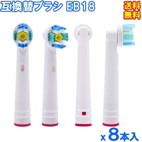 ブラウン オーラルB 替えブラシ 互換 EB18 ホワイトニングブラシ 2パック(8本入り) EB-18 oral-b oralb 交換用 braun EB18-4 FlexiSoft フレキシソフト パーフェクトクリーン オーラルb 替えブラシ 互換歯ブラシ 汎用歯ブラシ 電動歯ブラシ 用【20P03Dec16】【SS】