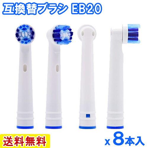 ブラウン オーラルB 替えブラシ 互換 EB20 ベーシックブラシ 2パック(8本入り) EB-20 oral-b oralb 交換用 braun EB20-4 FlexiSoft フレキシソフト パーフェクトクリーン オーラルb 替えブラシ 互換歯ブラシ 汎用歯ブラシ 電動歯ブラシ 用【20P03Dec16】【SS】