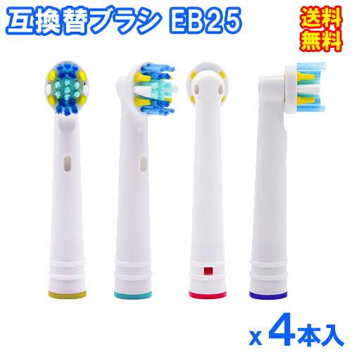 ブラウン オーラルB 替えブラシ 互換 替ブラシ EB25 歯間ワイパー付ブラシ 1パック(4本入り) EB-25 oral-b oralb 交換用 braun EB25-4 FlexiSoft フレキシソフト パーフェクトクリーン オーラルb 互換歯ブラシ 汎用歯ブラシ 電動歯ブラシ 用【20P03Dec16】【SS】