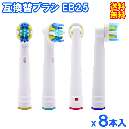 ブラウン オーラルB 替えブラシ 互換 替ブラシ EB25 歯間ワイパー付ブラシ 2パック(8本入り) EB-25 oral-b oralb 交換用 braun EB25-4 FlexiSoft フレキシソフト パーフェクトクリーン オーラルb 互換歯ブラシ 汎用歯ブラシ 電動歯ブラシ 用【20P03Dec16】【SS】