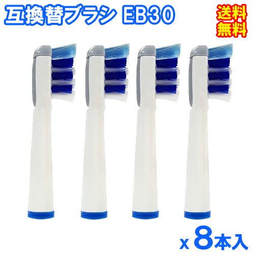 ブラウン オーラルB 替えブラシ 互換 EB30 スイングブラシ 2パック(8本入り) EB-30 oral-b oralb 交換用 braun EB30-4 FlexiSoft フレキシソフト パーフェクトクリーン オーラルb 替えブラシ 互換歯ブラシ 汎用歯ブラシ 電動歯ブラシ 用【20P03Dec16】【SS】