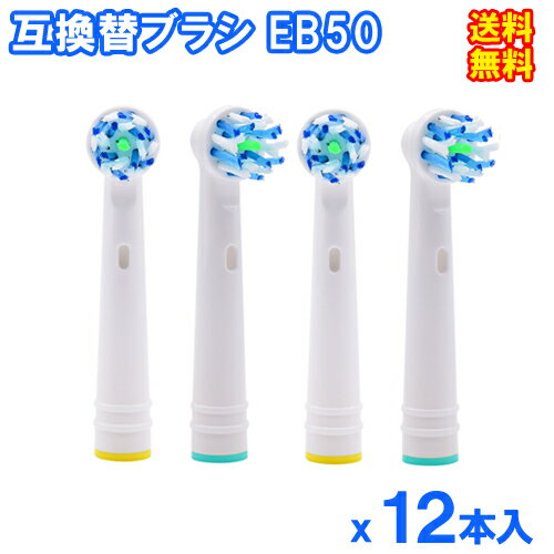 ブラウン オーラルB 替えブラシ 互換 EB50 マルチアクションブラシ 3パック(12本入り) EB-50D oral-b oralb 交換用 braun EB15-4 FlexiSoft フレキシソフト パーフェクトクリーン オーラルb 替えブラシ 互換歯ブラシ 汎用歯ブラシ 電動歯ブラシ 用【20P03Dec16】【SS】
