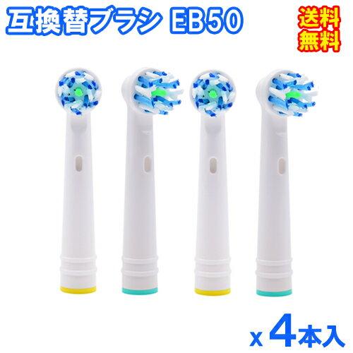 ブラウン オーラルB 替えブラシ 互換 EB50 マルチアクションブラシ 1パック(4本入り) EB-50D oral-b oralb 交換用 braun EB15-4 FlexiSoft フレキシソフト パーフェクトクリーン オーラルb 替えブラシ 互換歯ブラシ 汎用歯ブラシ 電動歯ブラシ 用【20P03Dec16】【SS】