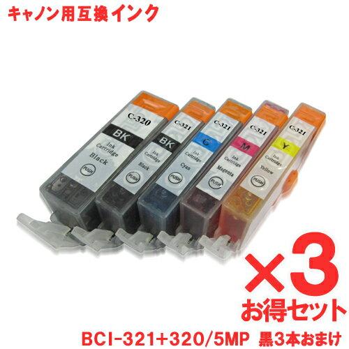 【あす楽】キヤノン インク BCI-321+320/5MP (5色パック/[320BK]黒3本おまけ) ×3セット Canon対応 互換インク カートリッジ 純正品 同様に ご使用頂けます 汎用品 【セット】【20P03Dec16】