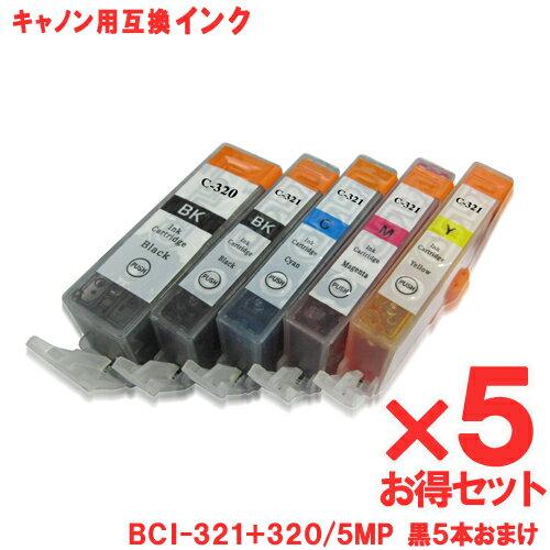 【あす楽】キヤノン インク BCI-321+320/5MP (5色パック/[320BK]黒5本おまけ) ×5セット Canon対応 互換インク カートリッジ 純正品 同様に ご使用頂けます 汎用品 【セット】【20P03Dec16】