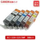 キヤノン インク BCI-326+325/5MP (5色パック/黒1本おまけ) Canon対応 互換インク カートリッジ 純正品 同様に ご使用…