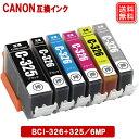 キヤノン インク BCI-326+325/6MP (6色パック/[325BK]黒1本おまけ) Canon対応 互換インク カートリッジ 純正品 同様に ご使用頂けます 汎用品