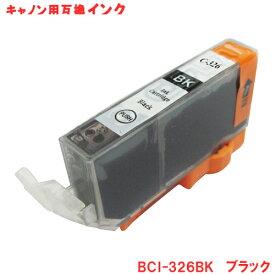 キヤノン インク BCI-326BK ブラック Canon対応 互換インク カートリッジ 純正品 同様に ご使用頂けます 汎用品 【単品】
