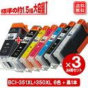 89位:【あす楽】 キヤノン インク BCI-351XL+350XL/6MP 大容量 (6色マルチパック) ×3セット([350XLBK]黒3本おまけ) 【送料無料】Canon対応 互換インクカートリッジ 純正 同様に ご使用頂けます MG6330 MG6530 MG6730 MG7530 MG7130 iP8730