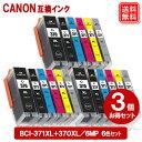 【あす楽】 キヤノン インク BCI-371XL+370XL/6MP 大容量タイプ (6色パック) ×3セット Canon対応 互換インク カートリッジ 純正品 同様に ご使用頂けます 汎用品 BCI