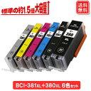 キヤノンインク BCI-381XL+380XL/6MP 6色マルチパック 大容量 互換インク カートリッジ 純正品 同様ご使用頂けます【…
