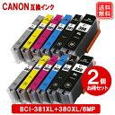CANON用 互換インク BCI-381XL+380XL/6MP 大容量タイプ BCI-381XL+380XL/6MP 6色マルチパック 2セット 互換インク ...