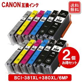 CANON用 互換インク BCI-381XL+380XL/6MP 大容量タイプ BCI-381XL+380XL/6MP 6色マルチパック 2セット 互換インク カートリッジ 純正品 同様にご使用頂けます メール便送料無料 PIXUS TS8230 PIXUS TS8130 PIXUS TS8330