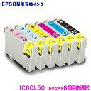 エプソン インク IC50 IC6CL50 (8色自由選択) 8個選べるセット EPSON対応 互換インク カートリッジ 純正品 同様に ご…