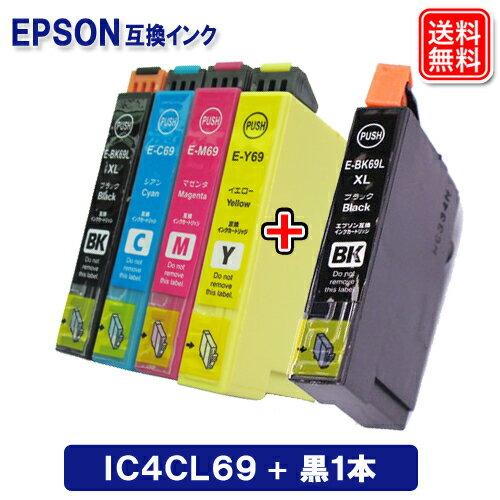 エプソン インク IC4CL69 (4色パック/黒1本おまけ) EPSON対応 互換インク カートリッジ 純正品 同様に ご使用頂けます 汎用品 IC69 【IC4CL69】【SS】