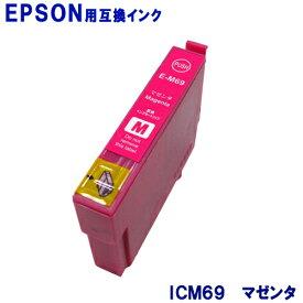 829547727c エプソン インク ICM69 マゼンタ EPSON対応 互換インク カートリッジ 純正品 同様に ご使用頂け