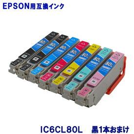 IC6CL80L IC80L 大容量 【IC6CL80L+ICBK80L】 高品質互換インク 増量タイプ【6色に黒1本追加!7本セット】 最新ICチップ付 残量表示付 メール便 送料無料 EP-808 EP-979A3 EP-708A EP-978A3 EP-707A EP-777A EP-807AW EP-807 EP-907F EP-977A3