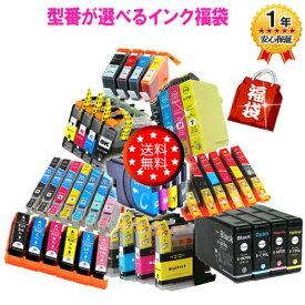 型番が選べるインク福袋 RDH-4CL IC6CL80L IC6CL70L IC4CL69 IC6CL50 BCI-371xl+370xl BCI-351xl+350xl BCI-326+325 LC117 LC111 LC12 HP178 純正品同様の高品質 メール便送料無料
