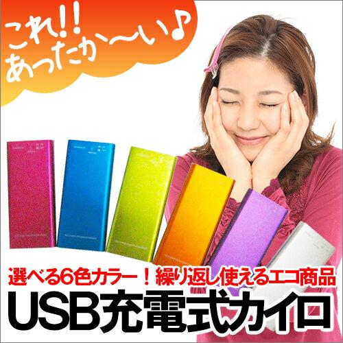 【充電式カイロ】USB 充電式 電子 カイロ 全6色(ニットケース付き)USBで充電して繰り返し使える電子カイロ。お好みのカラーを6色から選べる♪【メール便送料無料】【20P03Dec16】【SS】
