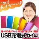 即納【充電式カイロ】USB充電式 イーカイロ 全6色(ニットケース付き)USBで充電して繰り返し使える電子カイロ。お好みのカラーを6色から選べる♪【送料無料】,...