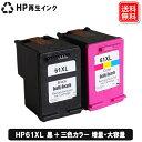 【あす楽】HP61XL黒(CH563WA) HP61XLカラー(CH564WA) お得なセット HP リサイクルインク ICチップ付(残量表示機能付) HP61 HP61XL HP61BK CH561WA HP61CL CH562WA HP61XLBK CH563WA HP61XLCL CH564WA