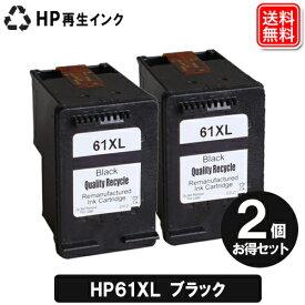 HP61XL黒 ブラック(CH563WA) 2個セット 増量タイプ ヒューレット・パッカードプリンター用リサイクルインク ICチップ付残量表示機能付 HP61 HP61XL HP61BK CH561WA HP61XLBK CH563WA 【あす楽】