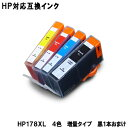 HP インク HP178XL 大容量 (4色パック/黒1本おまけ) ヒューレットパッカード対応 互換インク カートリッジ 純正品 同様に ご使用頂けます 汎用品 【セット】