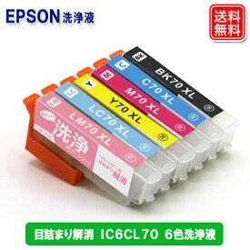エプソン IC6CL70L プリンターヘッドクリーニング 6色セット IC70 IC6CL70(IC6CL70L) プリンター用 洗浄液 メール便送料無料 EPSON プリンターの目詰まり解消 NEO カートリッジタイプ ICチップ搭載洗浄液 お手軽 互換インク同様の人気商品【SS】
