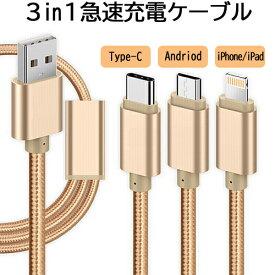 3in1 急速充電 ケーブル Type-C iPhone USBケーブル Nintendo Switch lite Xperia XZ3 HUAWEI Galaxy S10 S9 AQUOS USB 充電ケーブル 断線防止 超高耐久 メール便送料無料 【全8色】