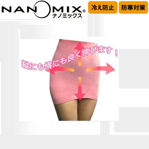 アトピー 対策 肌着 ナノミックス 腹巻き ボディーウォーマー (フリーサイズ) アトピー肌着 敏感肌用 NANO MIXは、乾燥肌や敏感肌に効果的です。インナー 衣類 キッズ ベビー ダイエット メタボ 対策 冷え防止 冷え性 防寒にも【品番:3088】【20P03Dec16】