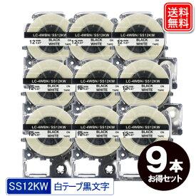 KIMJIM(キングジム)用 SS12KW テプラPRO 9個セット 互換テープカートリッジ 白テープ 黒文字 強粘着 12mm SR970 SR750 SR670 SR530 SR330 SR250 SR170 SR150 SR45 SR-GL1 SR-RK2 SR-GL2