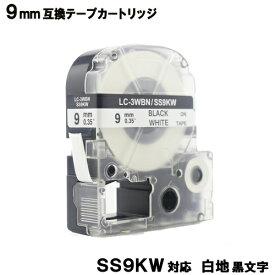 キングジム用 SS9KW テプラPRO SS9KW 互換テープカートリッジ 白テープ 黒文字 強粘着 9mm SR970 SR750 SR670 SR530