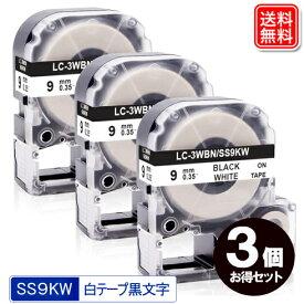 キングジム用 SS9KW テプラ PRO用 SS9KW X3個セット 互換テープカートリッジ 白テープ 黒文字 強粘着 9mm SR970 SR750 SR670 SR530 SR330 SR250 SR170 SR150 SR45 SR-GL1 SR-RK2 SR-GL2