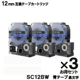 キングジム用 SC12BW 【3個セット】テプラ PRO用 SC12BW 互換テープカートリッジ 青テープ 黒文字 強粘着 12mm 【メール便送料無料】SR970 SR750 SR670 SR530 SR45 SR-GL1 SR-RK2 SR-GL2