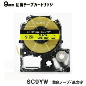 キングジム用 SC9YW テプラPRO SC9YW 互換テープカートリッジ 黄テープ 黒文字 強粘着 9mm SR970 SR750 SR670 SR530 SR330 SR250 SR170 SR150 SR45 SR-GL1 SR-RK2 SR-GL2