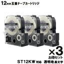 ST12KW キングジム(KINGJIM)用 テプラ PRO ST12KW X3個セット互換テープカートリッジ 透明テープ 黒文字 強粘着 12mm SR970 SR750 SR670 SR530 SR330 SR250 SR170 SR150 SR45 SR-GL1 SR-RK2 SR-GL2