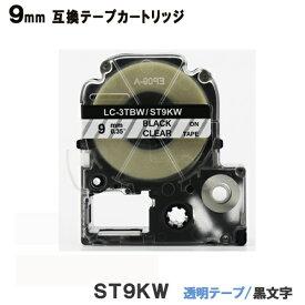 キングジム用 ST9KW テプラPRO ST9KW 互換テープカートリッジ 透明テープ 黒文字 強粘着 9mm SR970 SR750 SR670 SR530 SR330 SR250 SR170 SR150 SR45 SR-GL1 SR-RK2 SR-GL2
