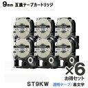 キングジム(KINGJIM)用 テプラ PRO ST9KW X6個セット 互換テープカートリッジ ST9KW 透明テープ 黒文字 強粘着 9mm メール便送料無料