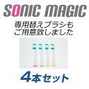 音波電動歯ブラシ『ソニックマジック』用替えブラシ◆4本セット◆