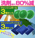 ★ 送料無料 3個組 ★洗剤使用量最大80%OFF『ウォッシュボール』or『ウォッシュクッション』【 節約/節水/洗濯 】