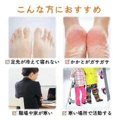 靴下あったかグッズ足暖かいあったか靴下発熱ソックス冷え取り靴下保温冷え性対策発熱靴下『温泉ソックス』ルームシューズルームソックスメンズレディース冷え性かかとケア角質ケア防寒対策(S1L2)