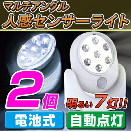 送料無料 2個セット 7灯人感センサーライト2個セット角度調整可能 配線不要 手軽に設置 階段や下駄箱、クローゼット 感知 ledライト LED電球 電池式 ledライト 防犯 防災 停電 災害対策 セキュリティー