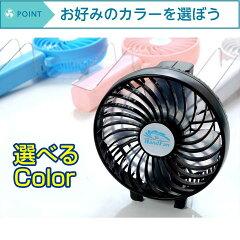 【送料無料】携帯用充電式ハンディーファン(扇風機、送風機)1500mAh大容量ハンディファンレジャーアウトドア