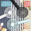 2個セット ミニ扇風機 ハンディ おしゃれ 小型扇風機 軽量 スリム 持ち運び 携帯扇風機 充電式ハンディファン 持ち運…