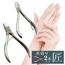 爪切り ニッパー 2本組巻爪 変形爪にもオススメ!切るにトコトンこだわったニッパー型 爪切り 大小 2個セットつめきり…
