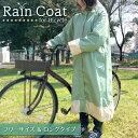 レインコート レディース 自転車 ロングタイプ フリーサイズ 濡れない レディース おしゃれ 大人用 アウトドア 雨合羽…