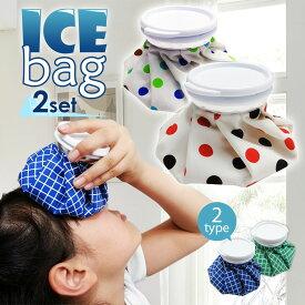 氷のう 氷嚢 2個セット Ice Bag アイシング ハンディーアイスバッグ 発熱 運動後 エコアイテム 救急 応急処置 可愛い アイシング 熱さまし ice スポーツ セット 発熱 冷やす (L3)